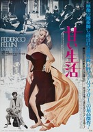 La dolce vita - Japanese Movie Poster (xs thumbnail)