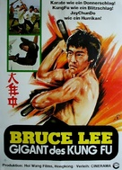 Yang chun da xiong - German Movie Poster (xs thumbnail)