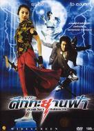 Arahan - Thai poster (xs thumbnail)