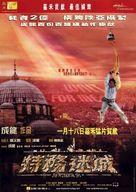 Te wu mi cheng - Chinese Movie Poster (xs thumbnail)