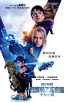 Valerian and the City of a Thousand Planets - Taiwanese Movie Cover (xs thumbnail)