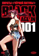 """Black Lagoon"" - Russian DVD cover (xs thumbnail)"