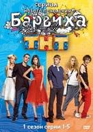 """Barvikha"" - Russian DVD movie cover (xs thumbnail)"