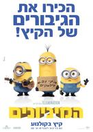 Minions - Israeli Movie Poster (xs thumbnail)