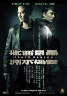 See piu fung wan - Malaysian Movie Poster (xs thumbnail)