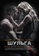 Southpaw - Ukrainian Movie Poster (xs thumbnail)