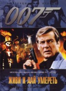 Live And Let Die - Russian DVD movie cover (xs thumbnail)