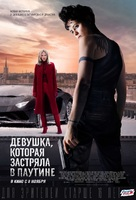 The Girl in the Spider's Web - Russian Movie Poster (xs thumbnail)