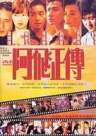 A Fei jingjyuhn - Chinese DVD cover (xs thumbnail)