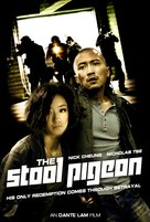 Sin yan - DVD cover (xs thumbnail)