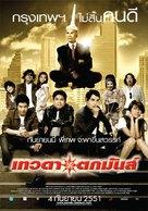 Tevada tokmun - Thai Movie Poster (xs thumbnail)