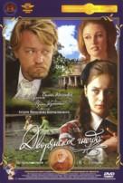 Dvoryanskoe gnezdo - Russian DVD movie cover (xs thumbnail)