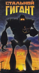The Iron Giant - Russian VHS cover (xs thumbnail)
