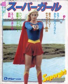 Supergirl - Japanese Movie Poster (xs thumbnail)