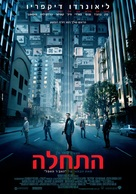 Inception - Israeli Movie Poster (xs thumbnail)