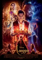 Aladdin - Ukrainian Movie Poster (xs thumbnail)
