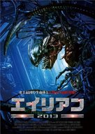 Gemini Rising - Japanese Movie Cover (xs thumbnail)