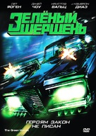 The Green Hornet - Russian DVD cover (xs thumbnail)