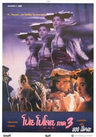 Sinnui yauwan III: Do do do - Thai Movie Poster (xs thumbnail)