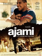 Ajami - French Movie Poster (xs thumbnail)