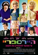 Hairspray - Israeli Movie Poster (xs thumbnail)