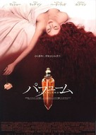 Perfume: The Story of a Murderer - Japanese Movie Poster (xs thumbnail)