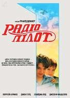 Radio Flyer - Ukrainian Movie Cover (xs thumbnail)