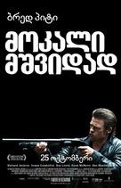 Killing Them Softly - Georgian Movie Poster (xs thumbnail)