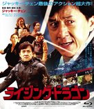 Sap ji sang ciu - Japanese Blu-Ray cover (xs thumbnail)