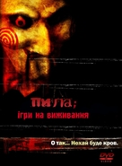 Saw - Ukrainian Movie Cover (xs thumbnail)