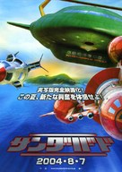 Thunderbirds - Japanese Movie Poster (xs thumbnail)