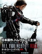 Live Die Repeat: Edge of Tomorrow - Japanese Movie Poster (xs thumbnail)
