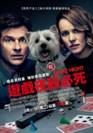 Game Night - Taiwanese Movie Poster (xs thumbnail)