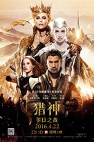 The Huntsman: Winter's War - Chinese Movie Poster (xs thumbnail)