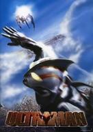 Ultraman - Japanese poster (xs thumbnail)