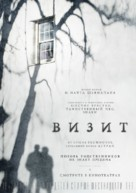 The Visit - Russian Movie Poster (xs thumbnail)