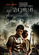 The Eagle - Chinese Movie Poster (xs thumbnail)