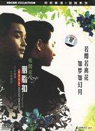 Yin ji kau - Chinese poster (xs thumbnail)