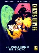 Tôkyô nagaremono - French Movie Cover (xs thumbnail)