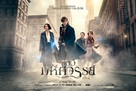 Fantastic Beasts and Where to Find Them - Thai Movie Poster (xs thumbnail)