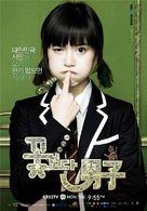 """""""Kkotboda namja"""" - South Korean Movie Poster (xs thumbnail)"""
