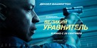 The Equalizer - Russian Movie Poster (xs thumbnail)