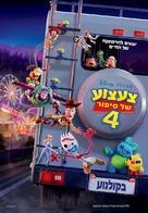Toy Story 4 - Israeli Movie Poster (xs thumbnail)