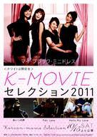 Geu nom moksori - Japanese Movie Poster (xs thumbnail)
