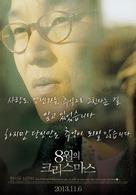 Palwolui Christmas - South Korean Movie Poster (xs thumbnail)