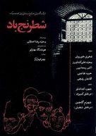 Shatranj-e baad - Iranian Movie Poster (xs thumbnail)
