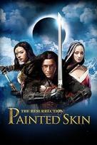 Hua pi 2 - DVD cover (xs thumbnail)