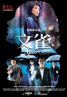 Man jeuk - Taiwanese Movie Poster (xs thumbnail)