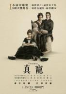 The Favourite - Taiwanese Movie Poster (xs thumbnail)