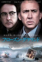 The Frozen Ground - Japanese Movie Poster (xs thumbnail)